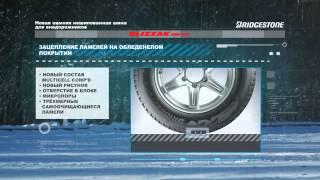 видео Легковые шины BRIDGESTONE модель LM-80 Blizzak