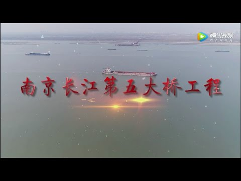 Nanjing Yangtze River 5th Bridge Route Animation南京长江五桥线路动画