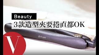 1支抵2支!3款神級萬用造型夾,打造直/捲髮超簡易|美容編輯隨你問 #24|Vogue Taiwan