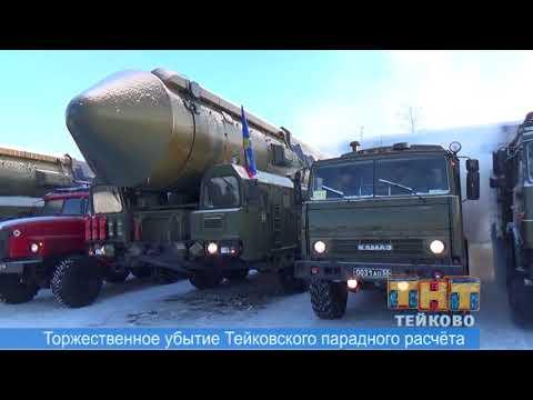 Торжественное убытие парадного расчёта Тейковской ракетной дивизии