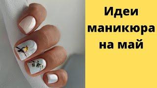 Тренды маникюра на май 2021 Дизайн ногтей весна 2021 Маникюр фото