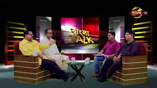 Bangla Talk   EP 01   Topic: Polities & Rohingya   01/10/2017