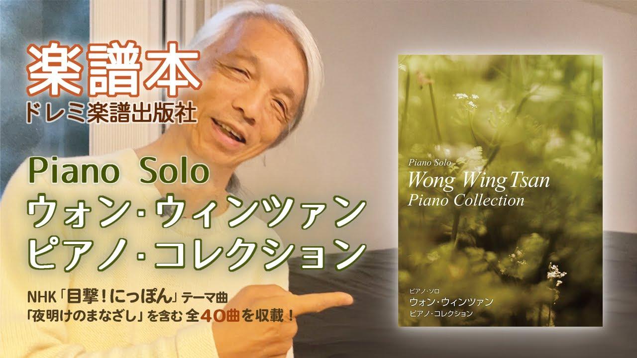 【楽譜本、出た〜❗️】「目撃!にっぽん」「こころの時代」「にっぽん紀行」テーマほか全40曲、ウォン・ウィンツァンの[音楽のひみつ]も書いてある!