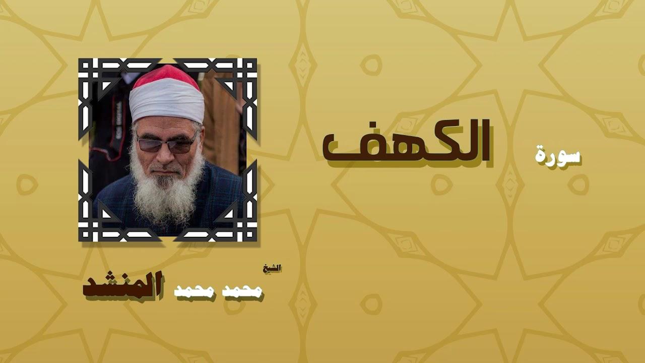 القران الكريم بصوت الشيخ محمد محمد المنشد | سورة الكهف