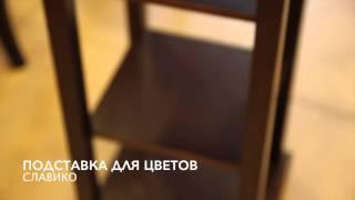 Подставка для цветов(Интернет-магазин мебели - Славико http://www.slavico.ru., 2014-04-19T21:11:52.000Z)