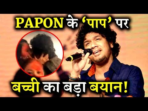 Minor Girl Shocking Statement On Singer Papon Viral Video!