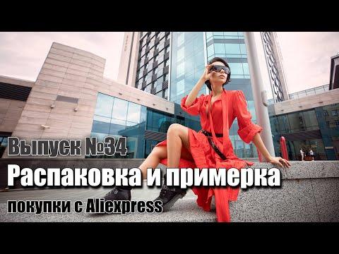 Стильные образы 2019. Покупки Zara на Aliexpress. Примерка: летняя одежда - костюм, сарафан, брюки