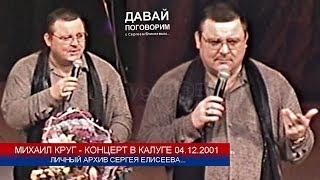 МИХАИЛ КРУГ - ДАВАЙ ПОГОВОРИМ НА КОНЦЕРТЕ В КАЛУГЕ  04.12.2001