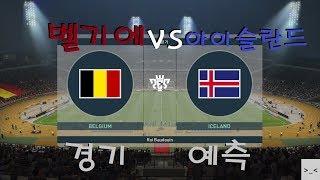 UEFA 네이션스리그 벨기에 vs 아이슬란드 매치 게임 경기 예측 하이라이트 영상