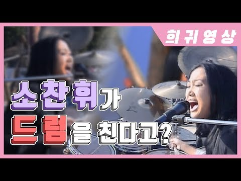 【인기가요 Rewind】 걸크러쉬 뿜뿜! 소찬휘의 드럼연주