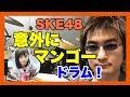 【SKE48夏の最新曲】