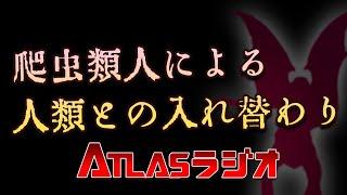 ATLASラジオ2nd 63 翼のあるレプティリアンに襲われた?!爬虫類人による人類との入れ替わり