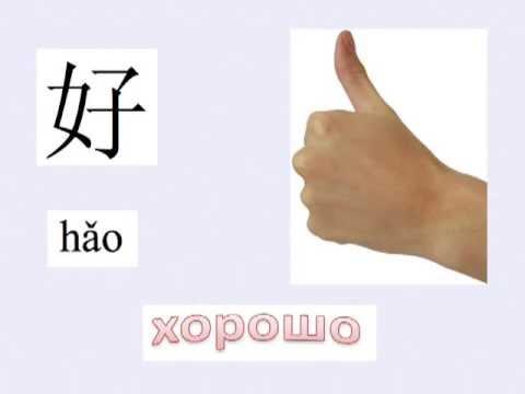 汉语 Учу китайский!