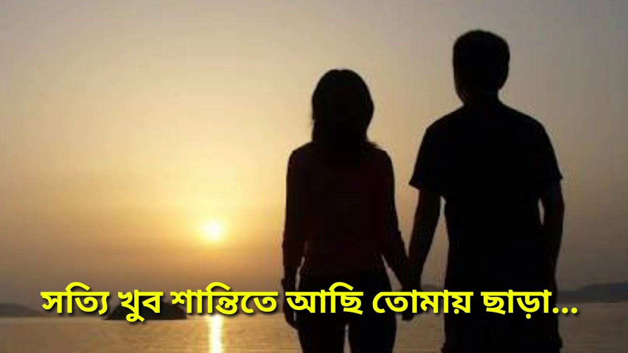 Bangla Best Sad Quote 2018 True Story Youtube