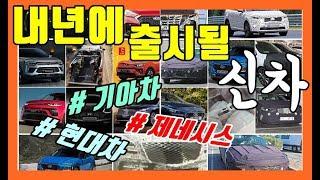 내년에 출시될 현대차, 기아차, 제네시스 신차 로드맵, 스케줄, 출시일! Korea Vehicles in 2020!