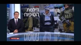 הפלסטינים שרוצים מדינה אחת   חדשות 2