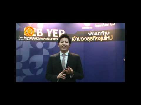จากใจผู้เข้าร่วมโครงการฝึกอบรมSCB YEP.12