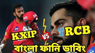KXIP VS RCB After Match Bangla Funny Dubbing   IPL Funny Dubbing   Virat Kohli, KL Rahul, Ms Dhoni