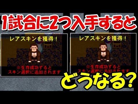 【青鬼オンライン】1試合でコングスキン2つ入手するとどうなるの?