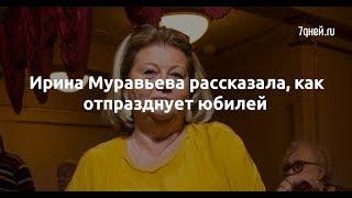 видео: ?рина Муравьева рассказала, как отпразднует юбилей  - Sudo News