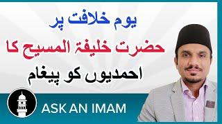 یوم خلافت پر جماعت احدیہ کے خیلفہ کا احمدیوں کو پیغام