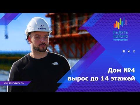 """Новый видеоотчет из  ЖК """"Радуга Сибири""""."""