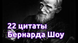 Бернард Шоу - мудрые цитаты и философские высказывания