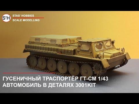 ГТ-СМ Гусеничный транспортёр от AVD 1:43 сборка