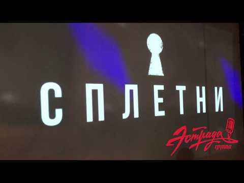 Группа Эстрада (г. Иркутск) 5-6.07.19. Сплетни. Улан-Удэ.