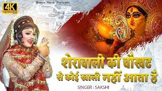 छठा नवरात्र DJ भजन   शेरावाली की चौखट से कोई खाली नहीं आता है   DJ Navratra Bhajan   Mata Jhanki