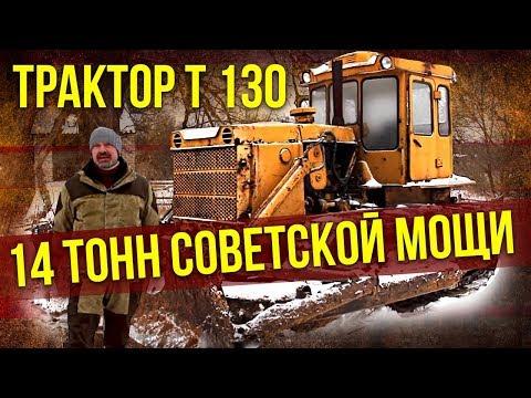 Трактор T-130 | Сельхозтехника и сельское хозяйство СССР – Тяжелая техника СССР | Про Автомобили