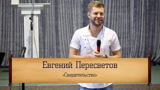"""Евгений Пересветов - """"Свидетельство"""""""