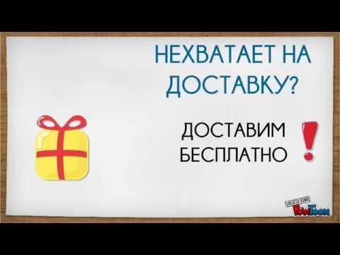 Бесплатная доставка по России и Казахстану!