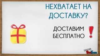 Бесплатная доставка по России и Казахстану!(, 2014-04-11T09:00:16.000Z)