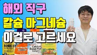 [해외 직구] 마그네슘, 칼슘, 미네랄 복합제품을 직접…