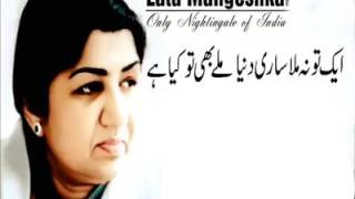 Lyrics Video of Song Ek Tu Na Mila, Sari Duniya Mile Bhi To Kya Hai ...