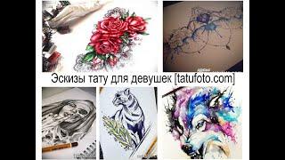 Эскизы тату для девушек - рисунки для тату и информация для сайта tatufoto.com
