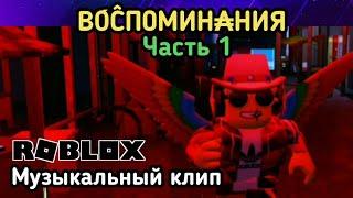СЮЖЕТ - Часть 4. В0́ĈП0МИН₳НИЯ - Часть 1. Роблокс музыкальный клип. Zivert - Life.