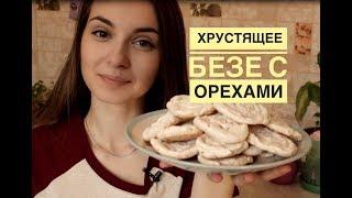Воздушное Безе с Орешками, как Киевский Торт, вкусные хрустяшки