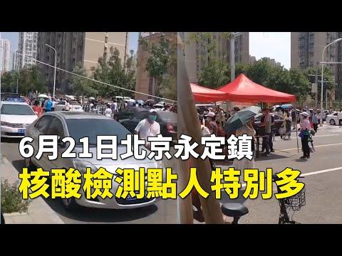 永定检测点前斗殴 北京人怨管理混乱(图集)