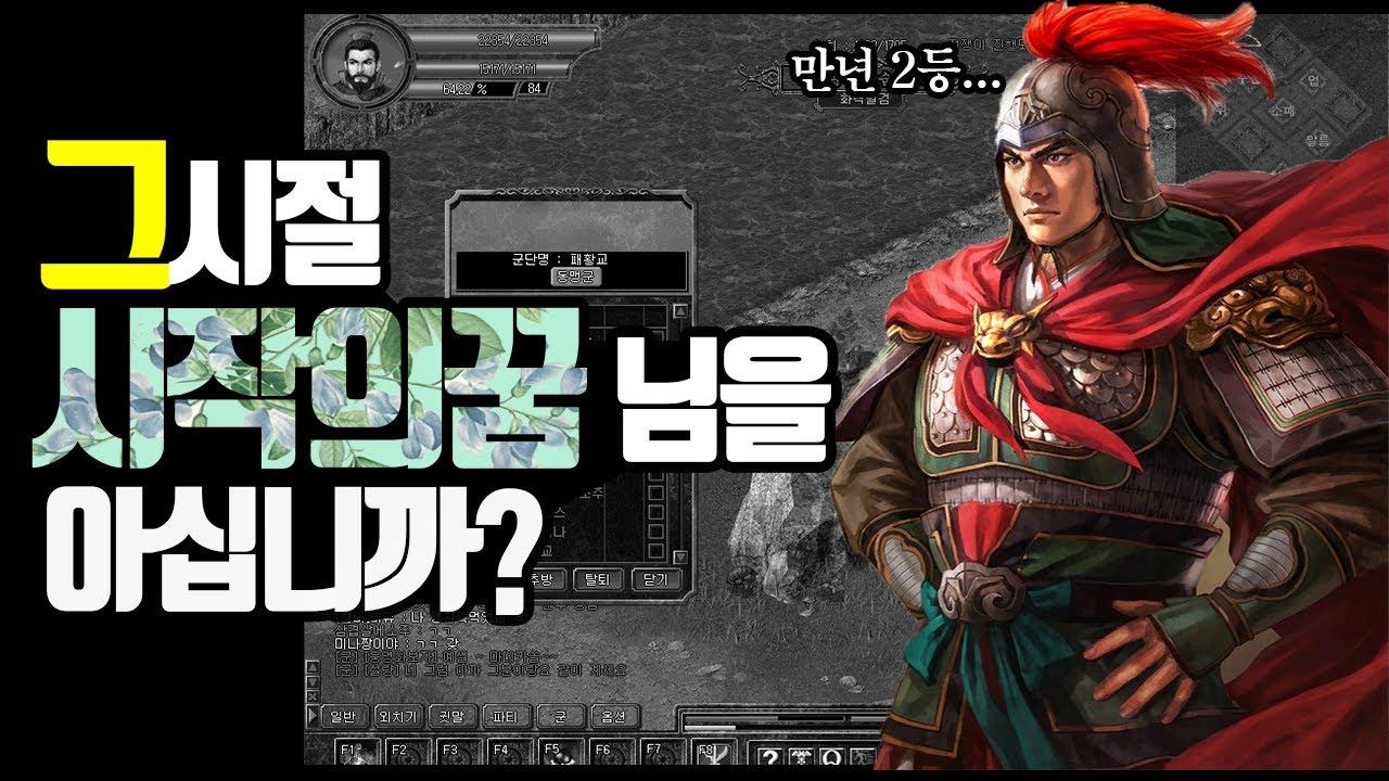 온라인삼국지 황초서버 만년랭킹2위 『시작의꿈』님을 아시나요? [그시절유명인]