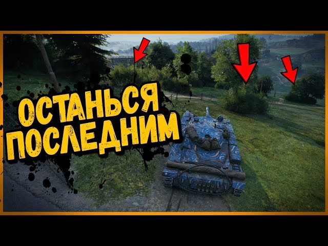 ПРЯТКИ БЕЗ ИНТЕРФЕЙСА - Последний выживший забирает голду | World of Tanks