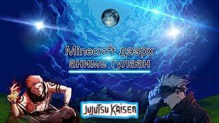 ⚡Minecraft дээрх аниме дүрүүд🎎👺 (Minecraft mod)