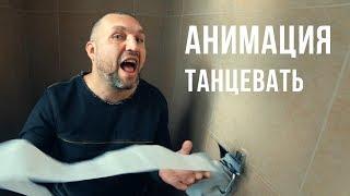 АнимациЯ - Танцевать (Official video)