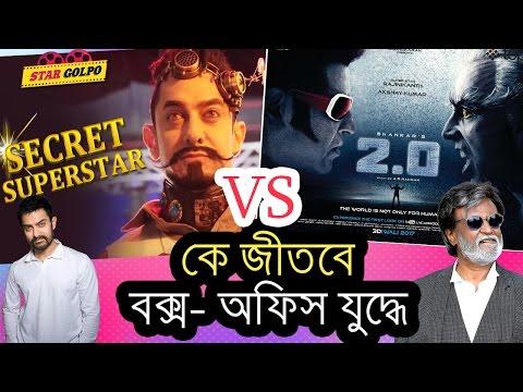 কে জিতবে ?  আমির খান ও রাজনীকান্তের বক্স-অফিস যুদ্ধ | Secret Superstar vs 2.0 Box-office clash