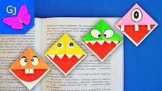 DIY ЗАКЛАДКИ СВОИМИ РУКАМИ ❤️ Как сделать оригами закладку МОНСТРИКИ из бумаги | Gamejulia