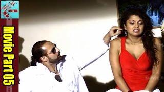 Company Movie || Part 05/10 || Swathi Varma, Suresh