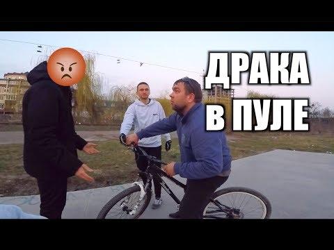 ПЬЯНОЕ БЫДЛО ОТОБРАЛ МОЙ БМХ !
