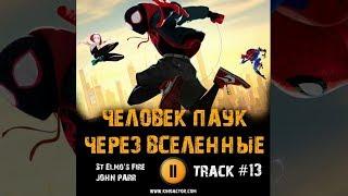 Фильм ЧЕЛОВЕК ПАУК ЧЕРЕЗ ВСЕЛЕННЫЕ музыка OST #13 John Parr St Elmo's Fire Spider Man