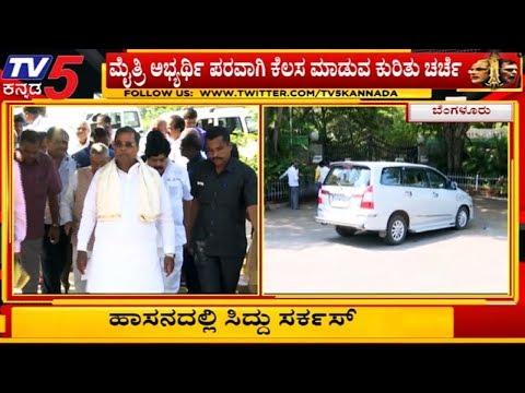 ಹಾಸನ ಕೈ ಮುಖಂಡರ ಜೊತೆ ಸಿದ್ದು ಸಭೆ   Siddaramaiah   Hassan Congress Leaders   TV5 Kannada